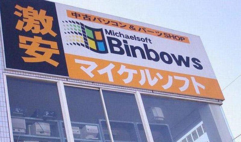 BinBows.jpg.40a5bdb88398dce6a6c2545b4791b078.jpg